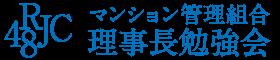RJC48 | マンション管理組合理事長勉強会